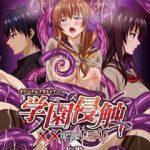 Gakuen Shinshoku: XX of the Dead – Episódios
