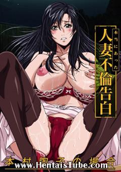 Hontou ni Atta Hitozuma Furin Kokuhaku – Episódios