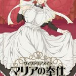 Victorian Maid Maria no Houshi – Episódios