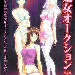 Shoujo Auction – Episódios