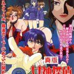 Shin Ban Megami Tantei Vinus File – Episódios