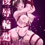 Tsuma Netori: Ryoujoku Rinne – Episódios