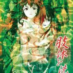 Shitai wo Arau – Episódios